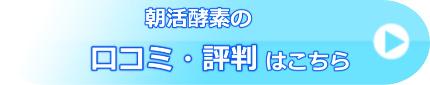 朝活酵素の口コミ・評判