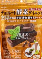 ベジエチョコレート酵素ダイエット