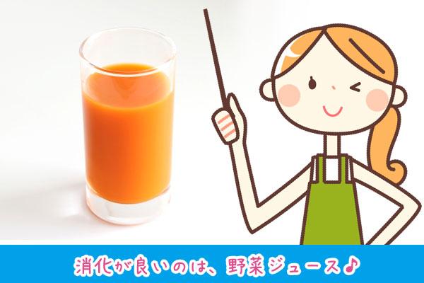 消化が良いのは、野菜ジュース♪