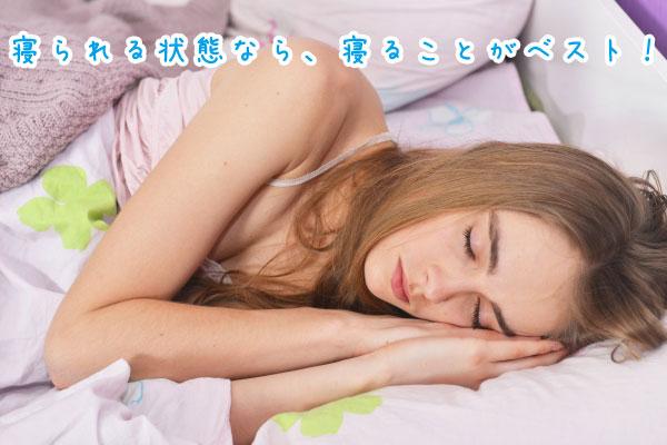 寝られる状態なら、寝ることがベスト!