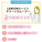 LAWSONローソンのグリーンスムージー3つのポイント