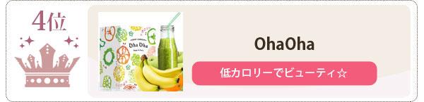 4位-OhaOha(低カロリーでビューティ☆)