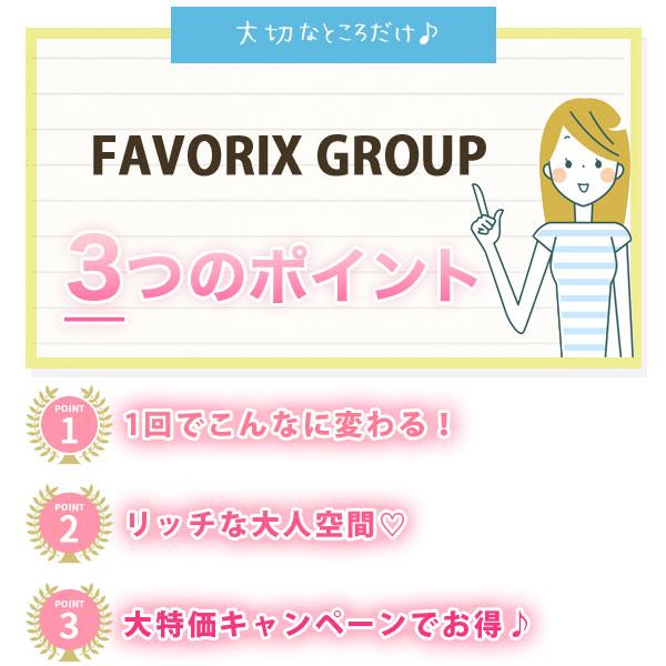 FAVORIX-GROUPの評判3ポイント