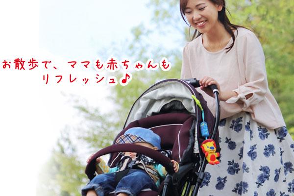 お散歩で、ママも赤ちゃんもリフレッシュ♪