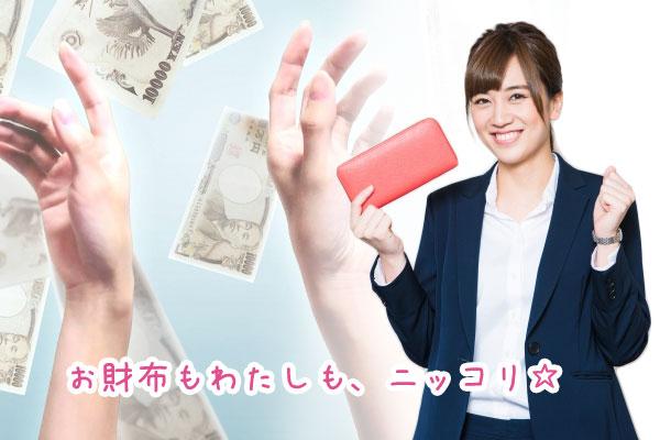 お財布もわたしも、ニッコリ☆