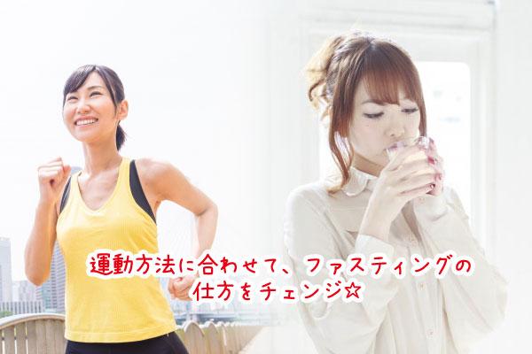 運動方法に合わせて、ファスティングの仕方をチェンジ☆