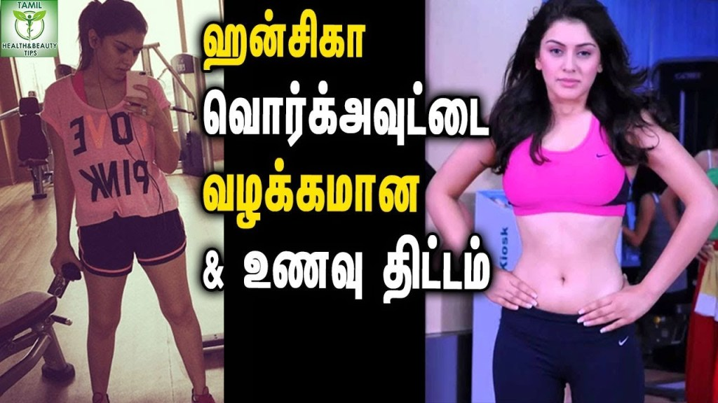 maxresdefault 32 - Hansika Motwani  Workout Routine & Diet Plan -  celebrity Fitness & Deit Tips || Tamil health Tips