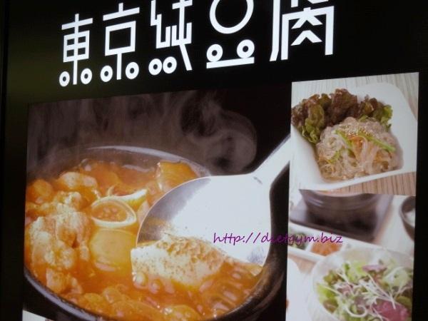 東京純豆腐2 (3)