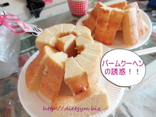 ライザップ11日目夕食 (1)