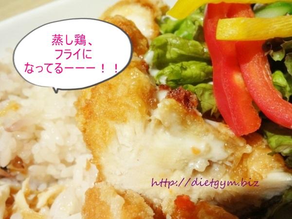 ライザップ13日目昼食 (18)