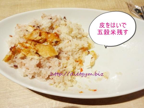 ライザップ13日目昼食 (29)