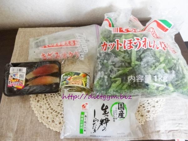 ライザップ35日目夕食 (2)