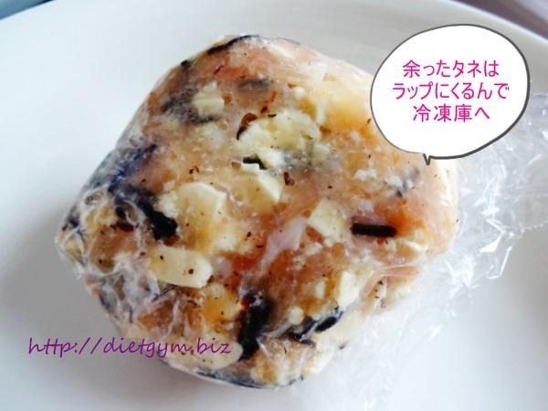 ライザップ食事46日目昼食 (30)