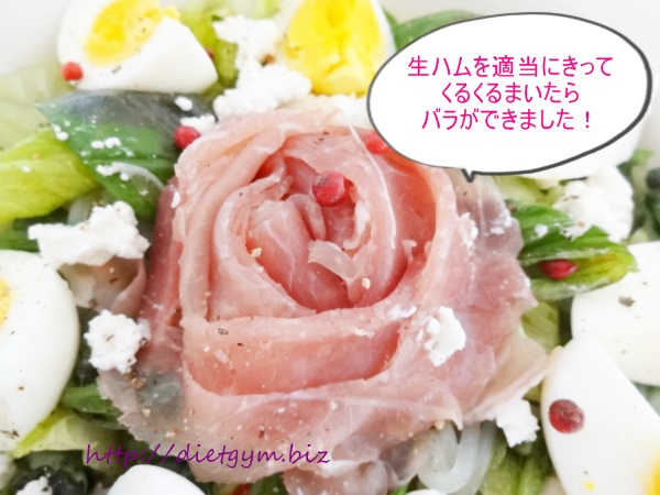 ライザップ食事46日目朝食 (23)