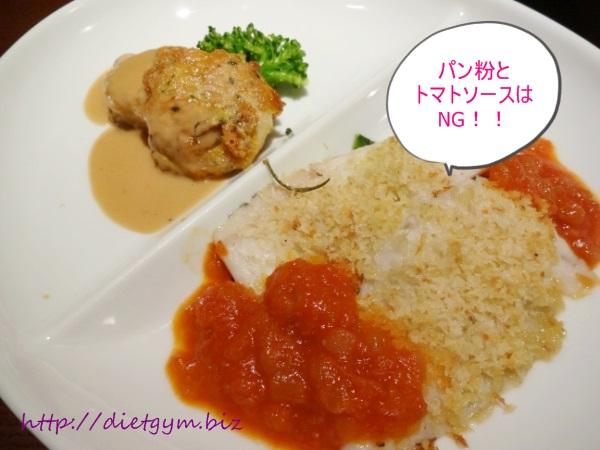 ライザップ食事47日目昼食 (15)