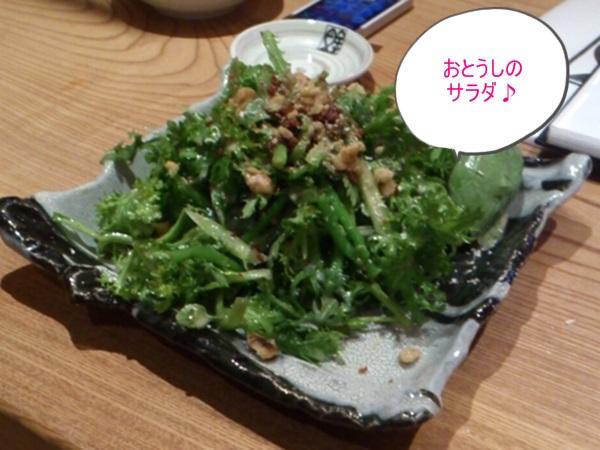 uokinotoshi