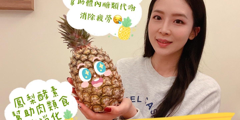 🍍鳳梨🍍 助消化的好幫手