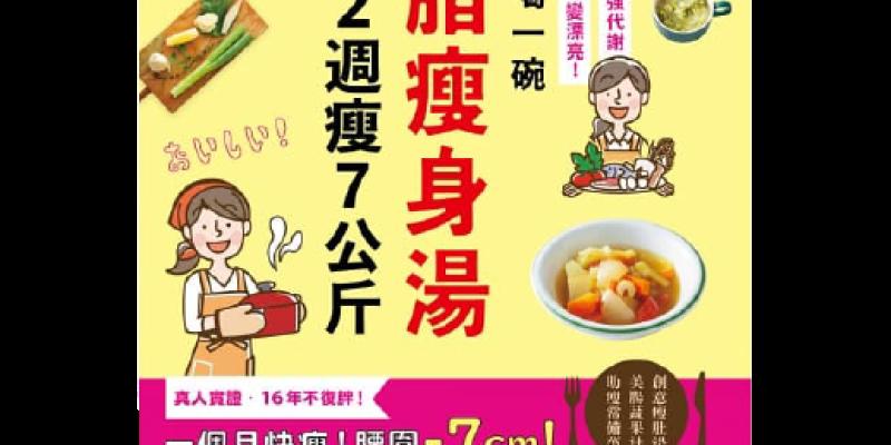 好書分享-【餐前改喝一碗減脂瘦身湯,2週瘦7公斤】
