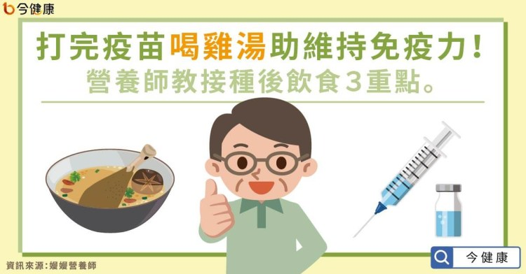 [今健康採訪] 打完疫苗喝雞湯助維持免疫力!營養師教接種後飲食3重點。