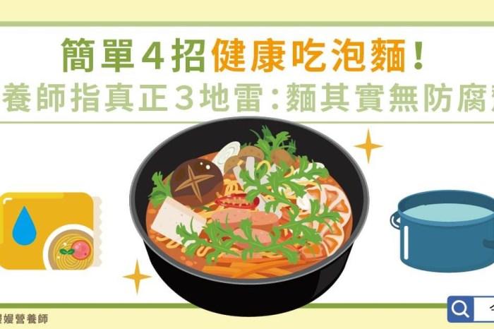 [今健康採訪]簡單4招健康吃泡麵!營養師指真正3地雷:麵其實無防腐劑。