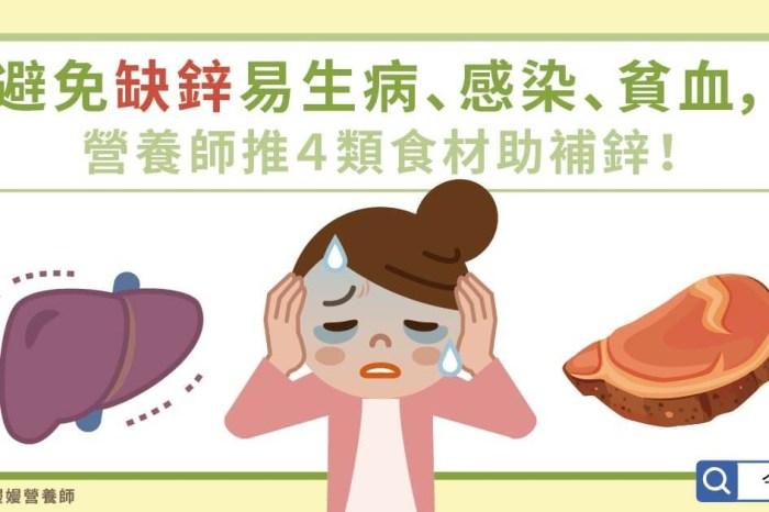 [今健康採訪]避免缺鋅易生病、感染、貧血,營養師推4類食材助補鋅!