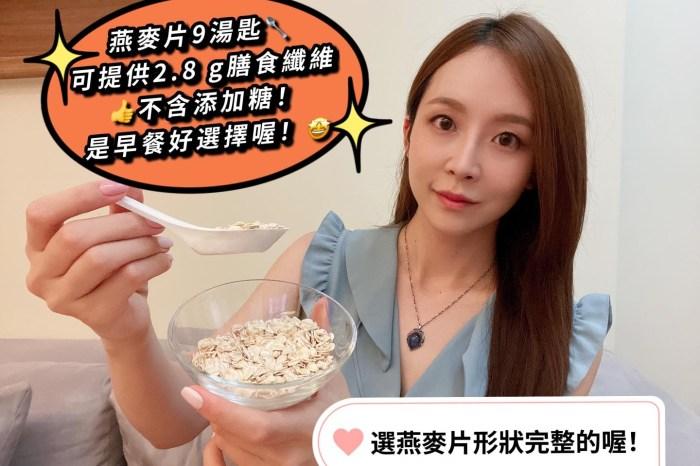 甜甜的早餐穀片換燕麥片更健康喔!