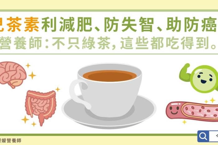[今健康採訪]兒茶素利減肥、防失智、助防癌!營養師:不只綠茶,這些都吃得到。