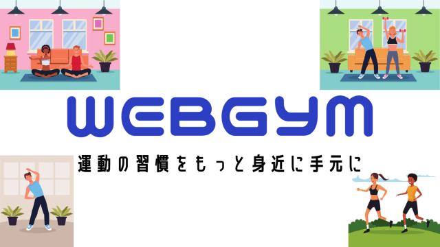 WEBGYM