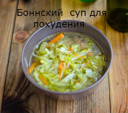 боннская диета по дням