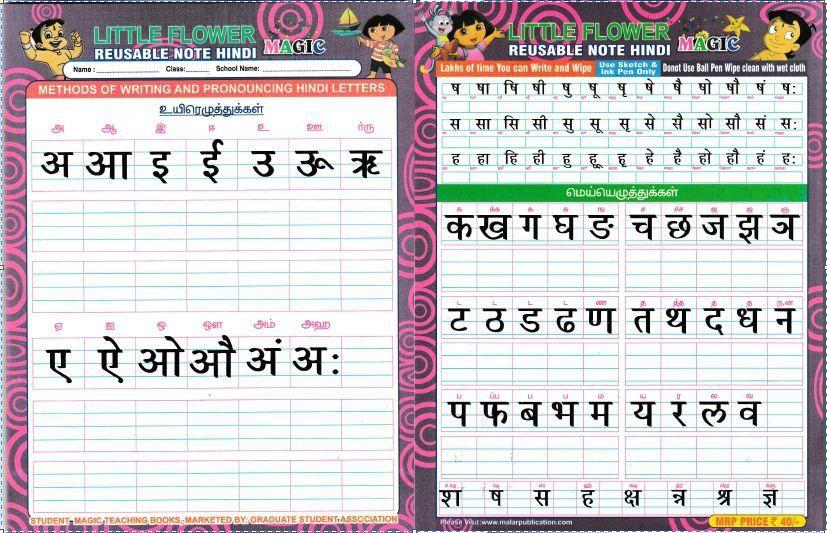 Hindi Worksheets For Preschool