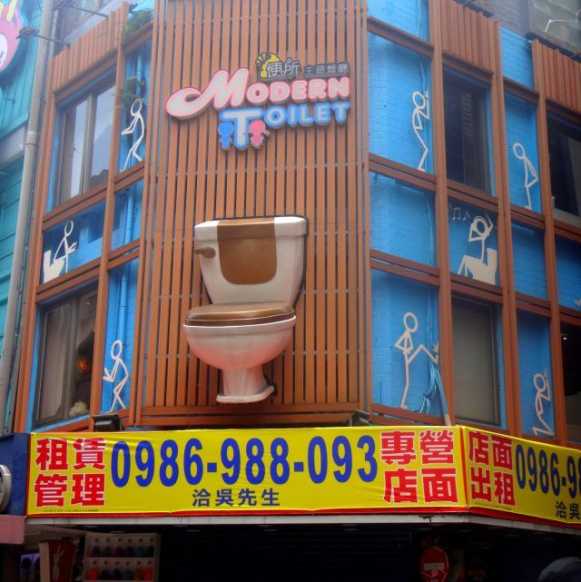 Modern Toilet Restaurant Ximending does not take itself seriously. Here's why I loved the toilet themed restaurant in Taipei
