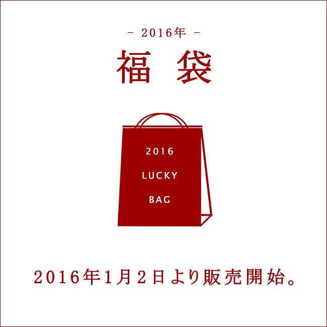 2016hukubukuro_hannbai_banner