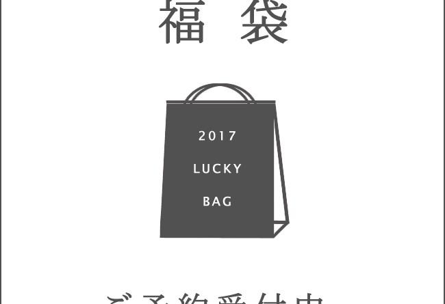 2017hukubukuro_banner