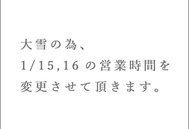 2017011516eigyoujikann