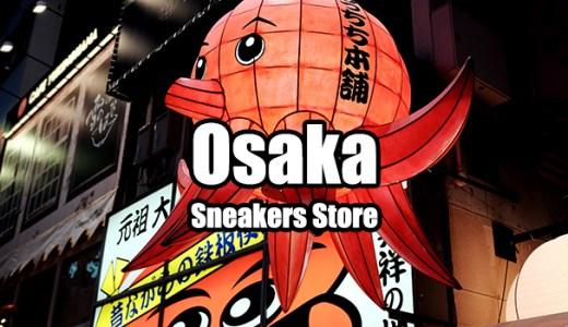 大阪のスニーカーショップまとめ!大阪でスニーカーを探すならここは外せない!