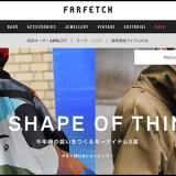 Farfetchの通販サイトのキャプチャ