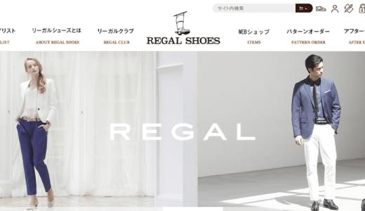 【革靴の超定番】リーガルを買うならコレ!オススメの人気モデル10選