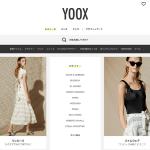 【最新版】YOOX(ユークス)の商品の買い方や送料・関税を詳しく紹介
