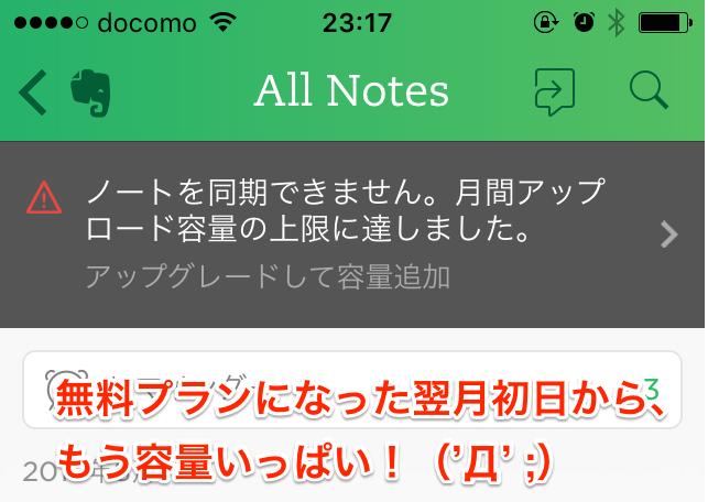 20160820_Evernote無料プランだと容量足りない