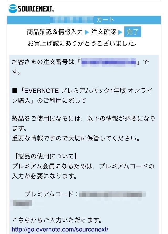 20160822_evernoteプラン変更2-0