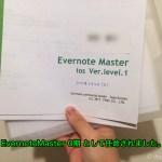 EvernoteMasterになりました!