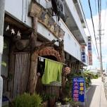 大木海産物レストラン