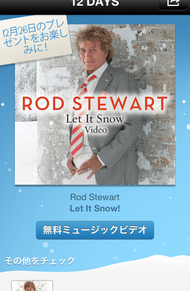 iTunes 12 DAYS プレゼント