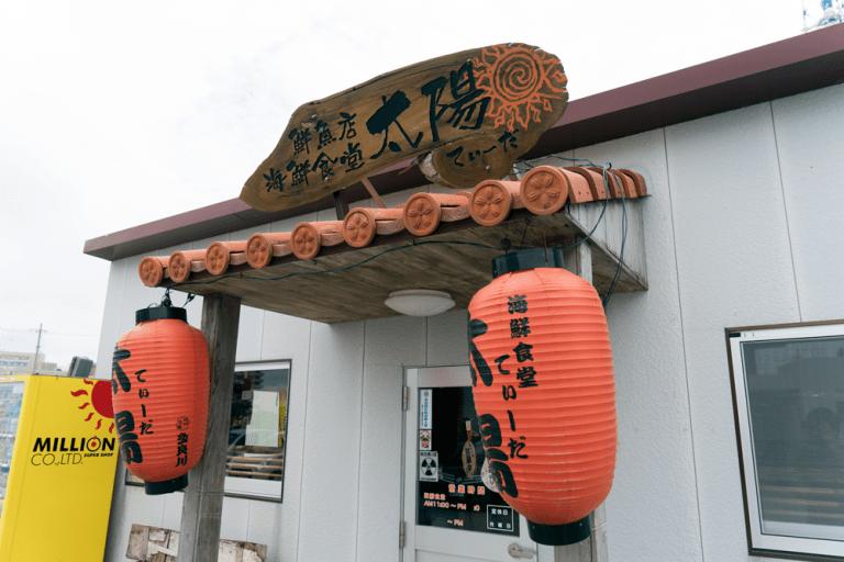 海鮮食堂 太陽(てぃーだ)