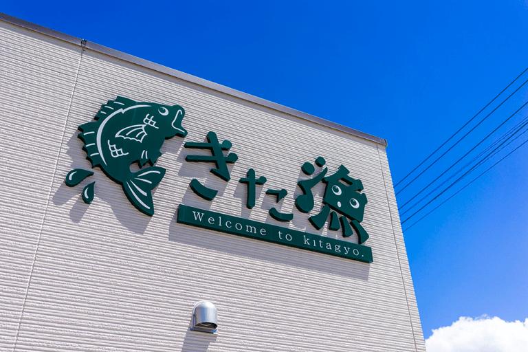 北中城村特産品アンテナショップ「きた漁(きたぎょ)」