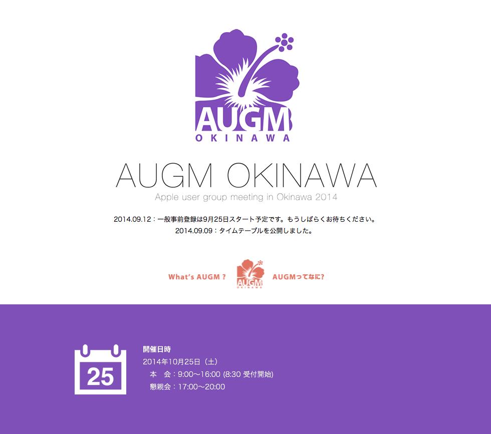 AUGM OKINAWA 2014