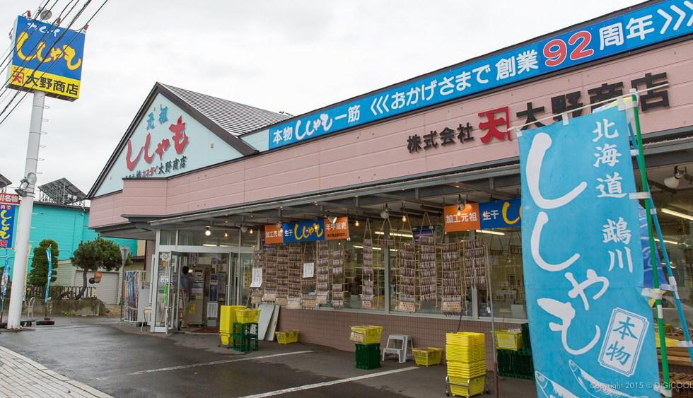 カクダイ大野商店