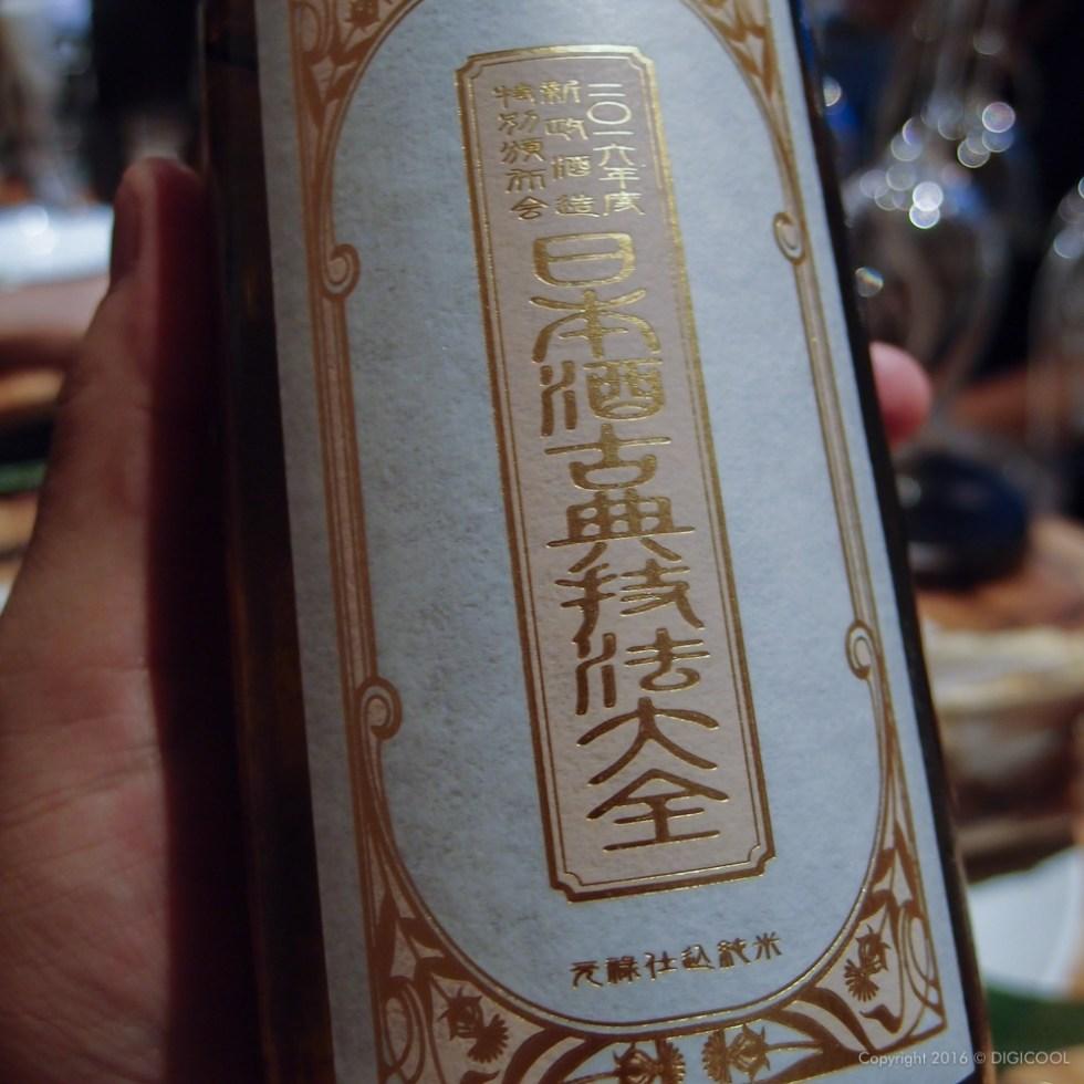 新政 日本酒古典技法大全