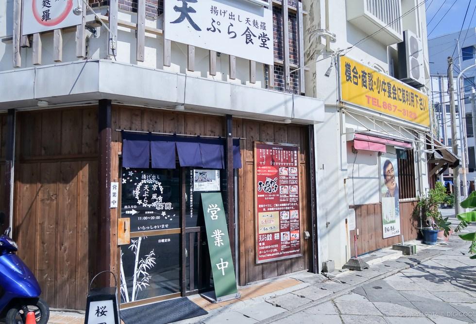 天ぷら桜囲