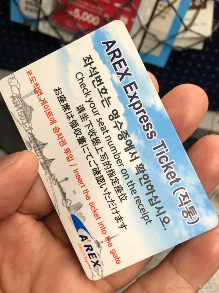AREXの切符